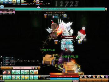 Dragonica11030315004704.jpg
